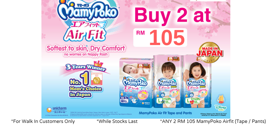 Mamy-poko-airfit-discount-105